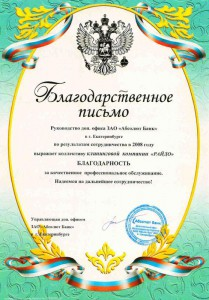 "ЗАО ""Абсолют Банк"""