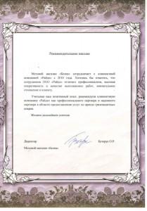 """Меховой магазин """"Белка"""""""