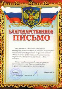 """НОУ Автошкола """"ЭКСПРЕСС М"""""""