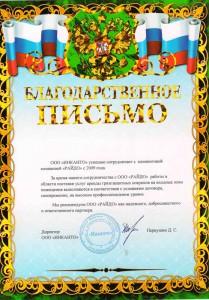 "ООО ""Инканто"""