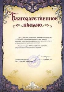 """ОАО """"Областное телевидение"""""""
