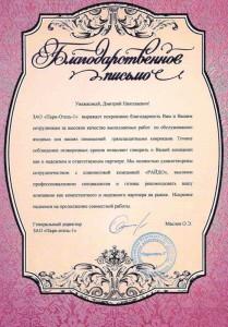"""ЗАО """"Парк-Отель-1"""""""