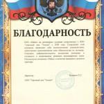"""ООО """"Торговый дом """"Эталон"""""""