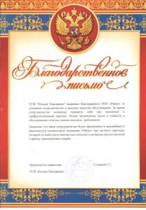 """ТСЖ """"Кольцо Екатерины"""""""