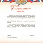 ЗАО Уралинкор-Инвест