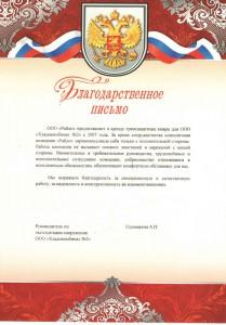 Хладокомбинат №2