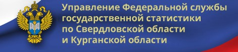 Управление Федеральной службы государственной статистики по Свердловской области и Курганской области