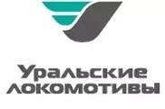 Уральские Локомотивы